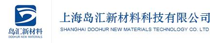 上海島匯新材料科技有限公司