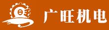 哈尔滨广旺机电设备制造有限公司