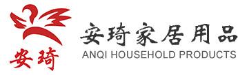 东莞市安琦家居用品有限公司