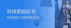 科技奖励证书