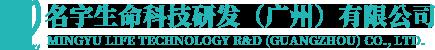 生命科技研發(廣州)有限公司