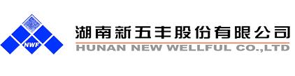 湖南新五豐股份有限公司