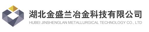 湖北金盛蘭冶金科技有限公司