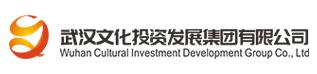 武漢文化投資發展集團有限公司