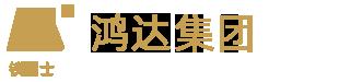 山东鸿图娱乐注册登录重工机械制造有限公司