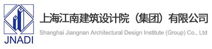 上海江南建筑设计院有限公司