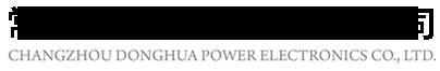 常州东华电力电子有限公司