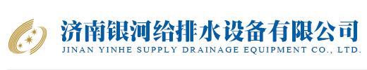 濟南銀河給排水設備有限公司