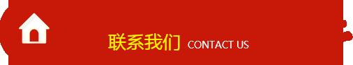 黑龍江全統食品有限公司