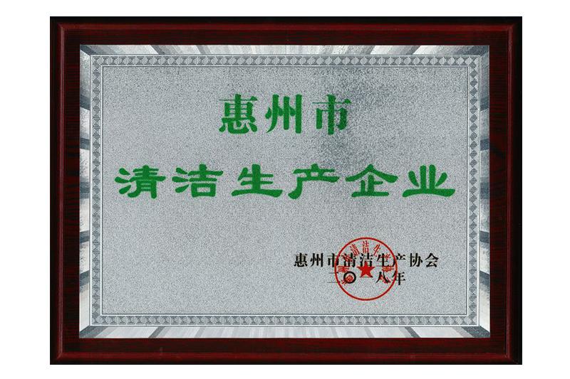 廣東省清潔生產企業2018