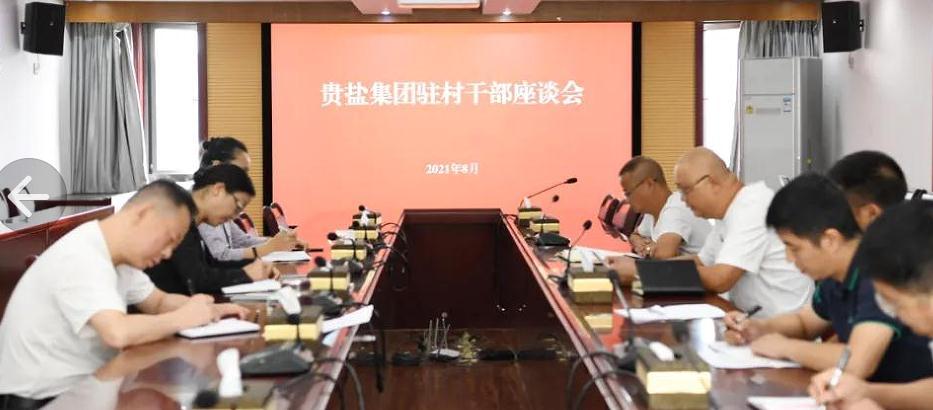貴鹽集團召開駐村干部工作專題座談會