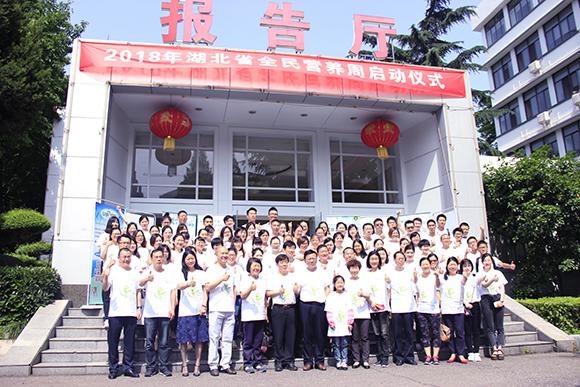 武漢躍萊健康產業有限公司參加2018年全民營養周湖北省啟動儀式