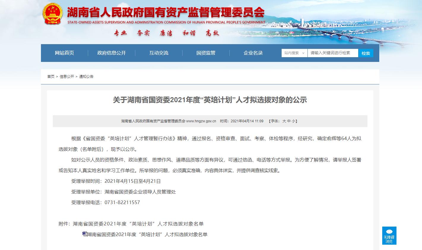 """關于湖南省國資委2021年度""""英培計劃""""人才擬選拔對象的公示"""