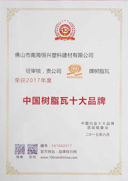 树脂瓦-奖章