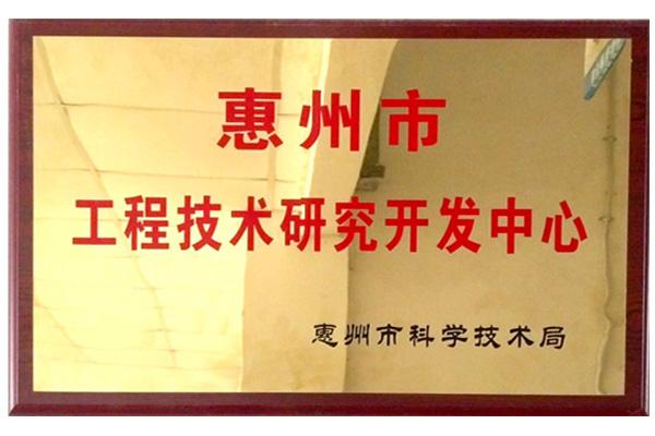 惠州市工程技術研究開發中心