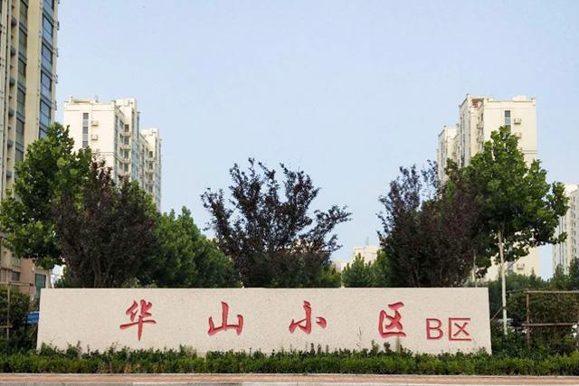 通州華山小區
