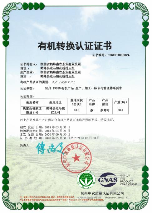 有機茶轉換認證證書150畝1