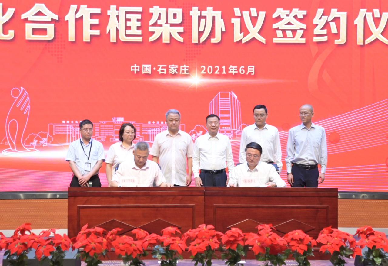 石家莊四藥與中國石化化工銷售有限公司華北分公司簽訂戰略合作框架協議