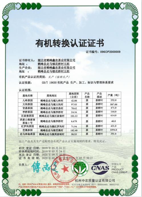 有機茶轉換認證證9968.7畝3