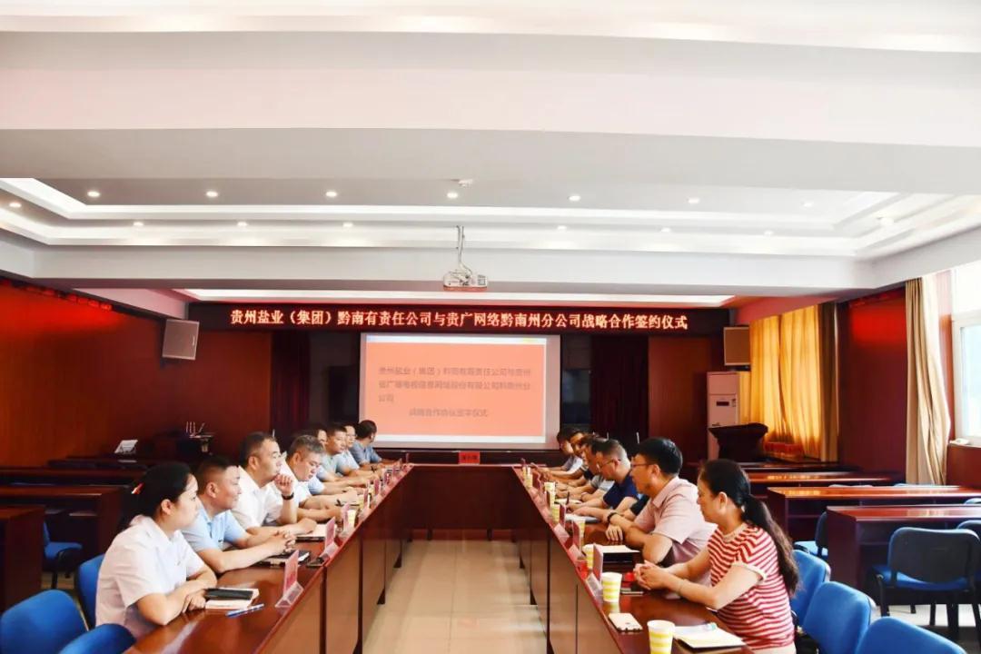 貴鹽集團黔南公司與貴廣網絡黔南州分公司簽署戰略合作協議