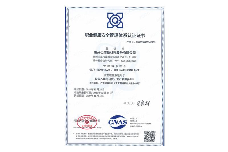 ISO質量管理體系認證證書20181228_2