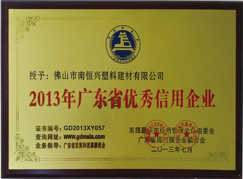 2013年广东省优秀信用企业