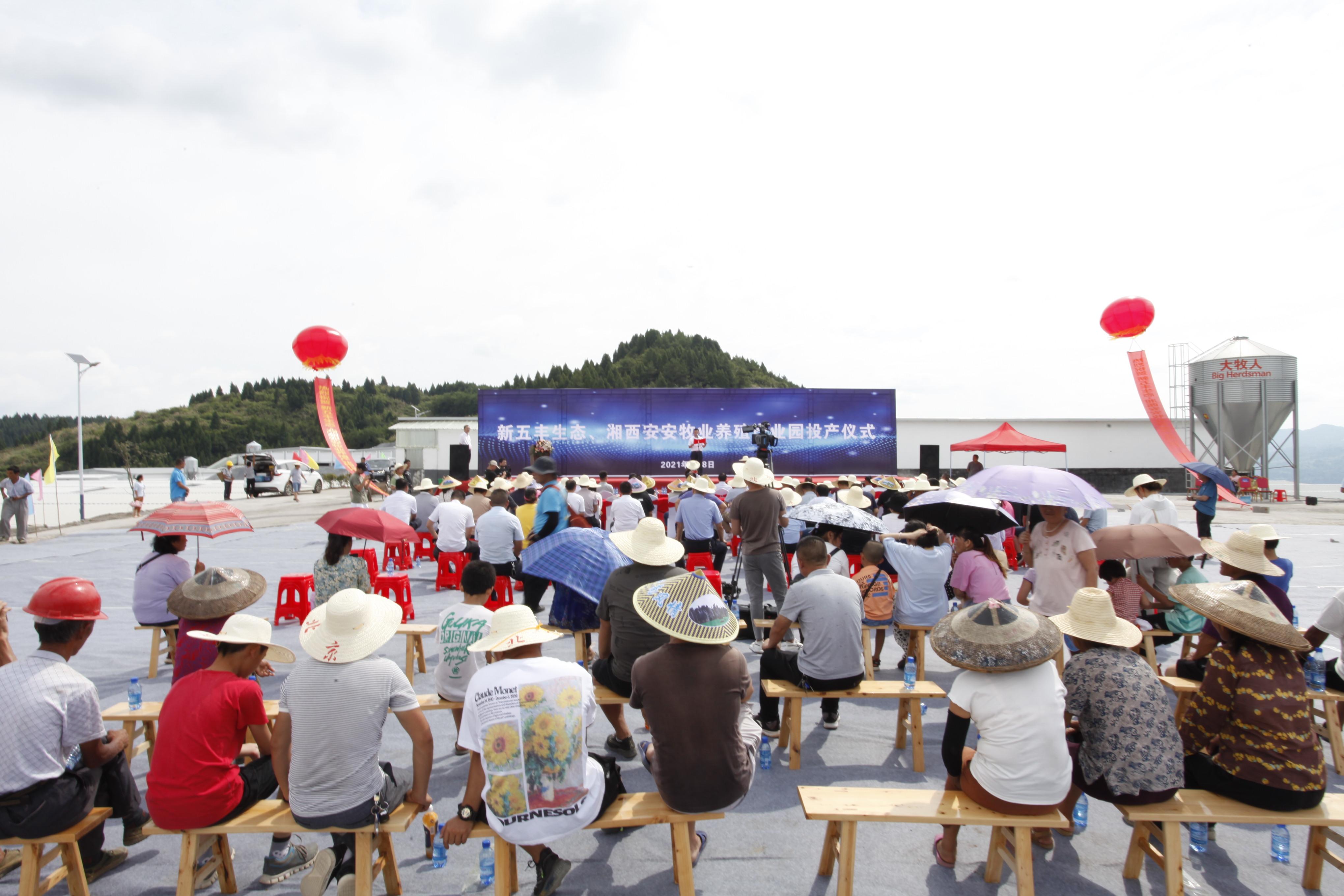新五豐智能生態農業養殖項目投產儀式在湘西州古丈縣舉行
