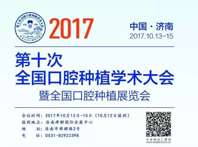 惠州市鯤鵬義齒有限公司與您相約第十次全國口腔種植學術大會