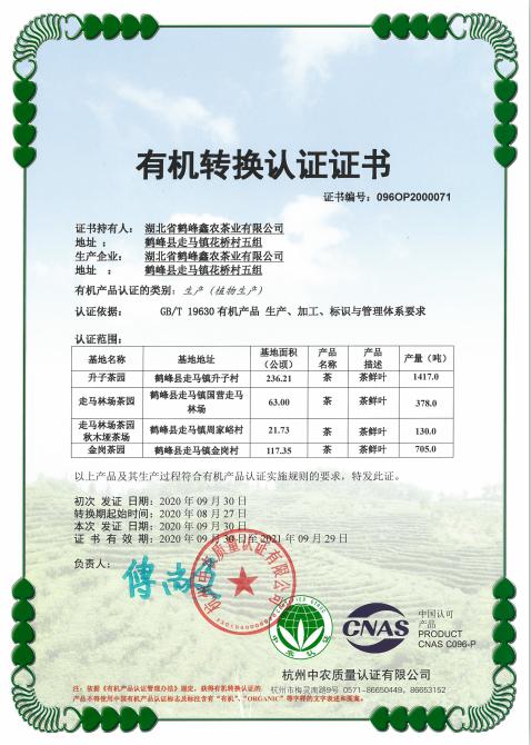 有機茶轉換認證證6574.35畝2