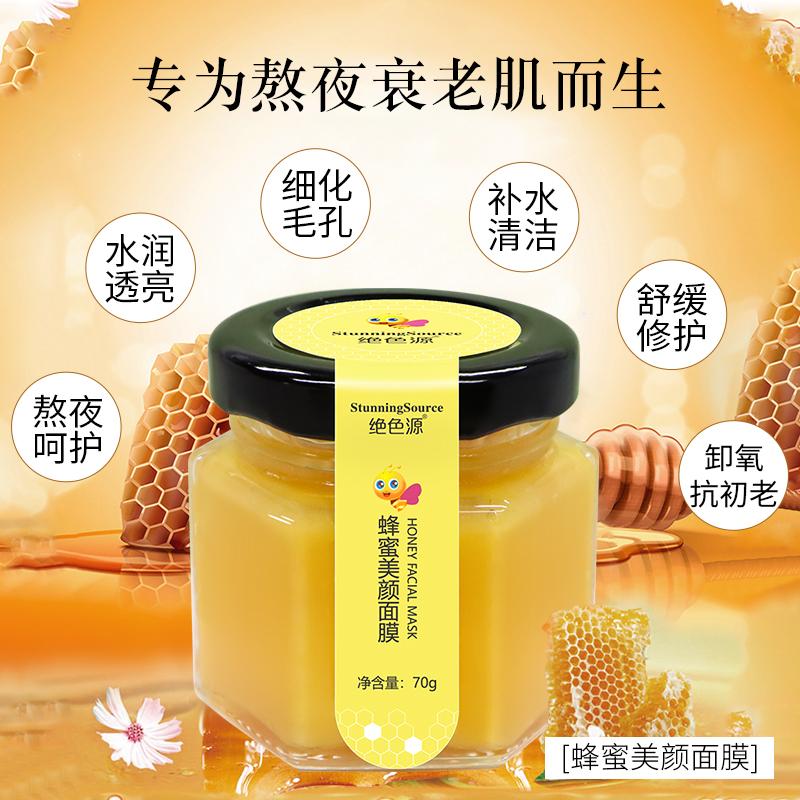 蜂蜜美顏面膜