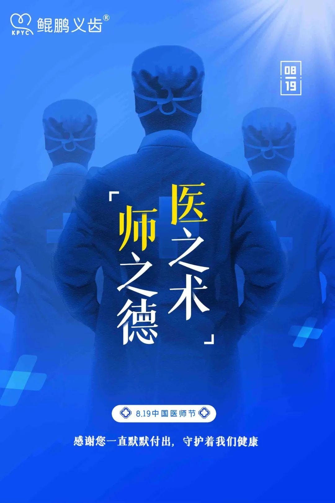 醫之術 師之德丨致敬醫師 中國醫師節快樂!