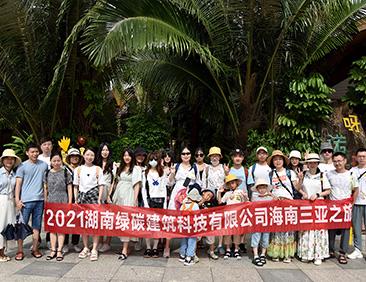 2021綠碳建筑海南三亞游