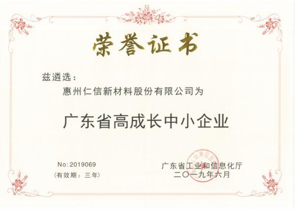 廣東省高成長中小企業