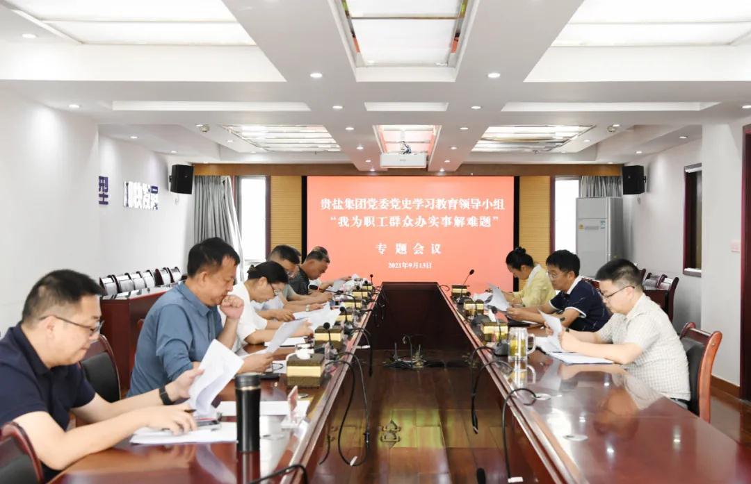 """貴鹽集團黨委召開""""我為職工群眾辦實事解難題""""專題會"""