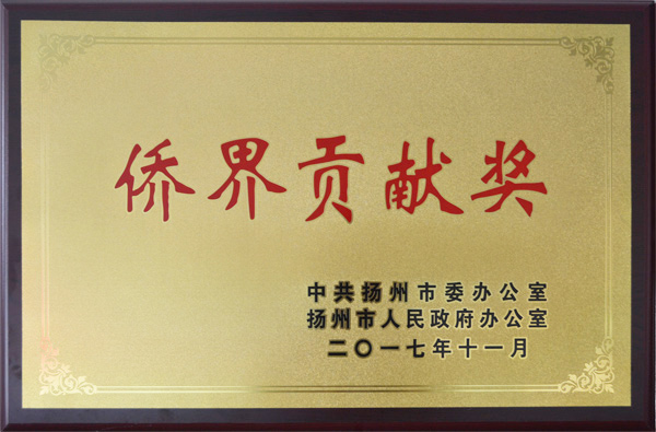 僑界貢獻獎