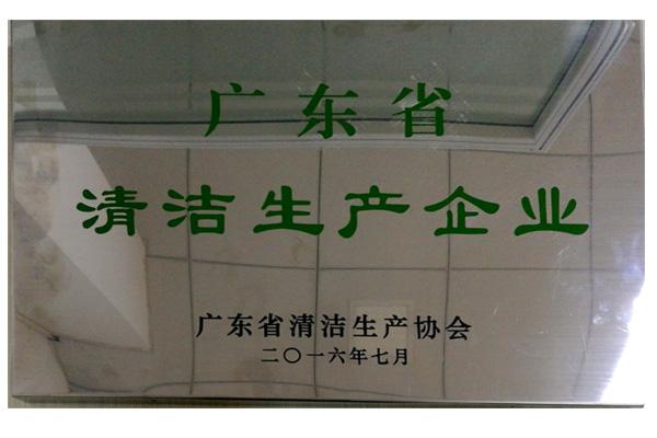 廣東省清潔生產企業201607