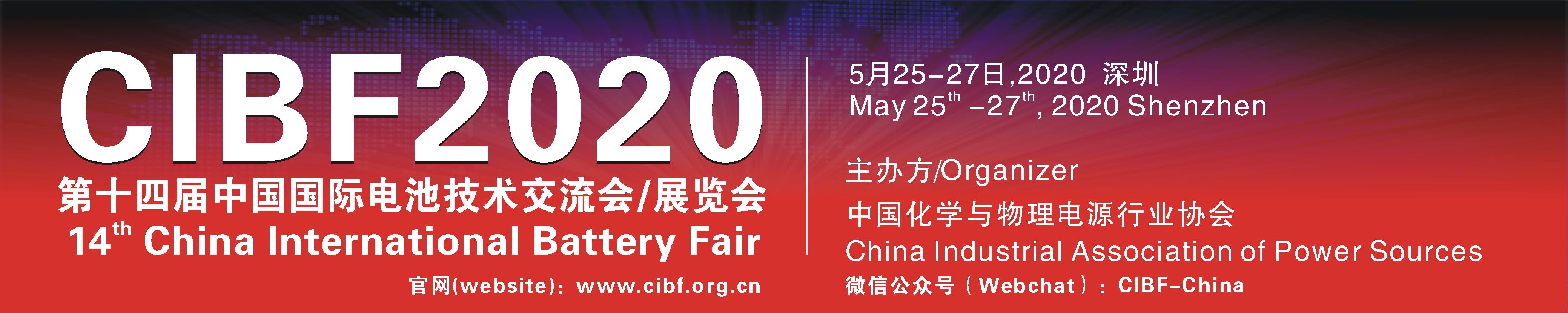 中國國際電池產業合作峰會聚焦碳排新規,全球起航