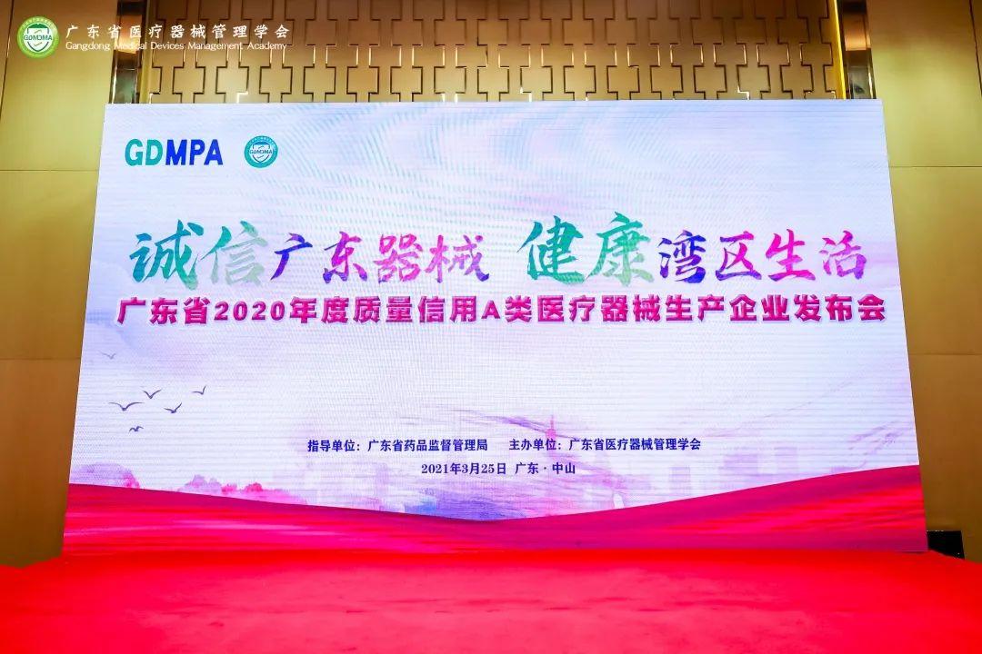 【喜報】鯤鵬義齒榮獲廣東省2020年度質量信用A類醫療器械生產企業