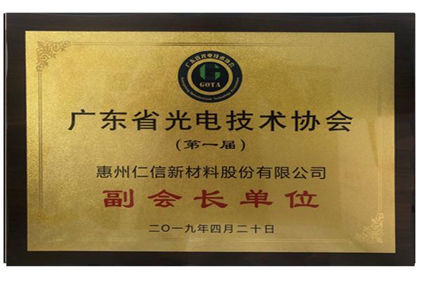 廣東省光電技術協會(第一屆)副會長單位20190420