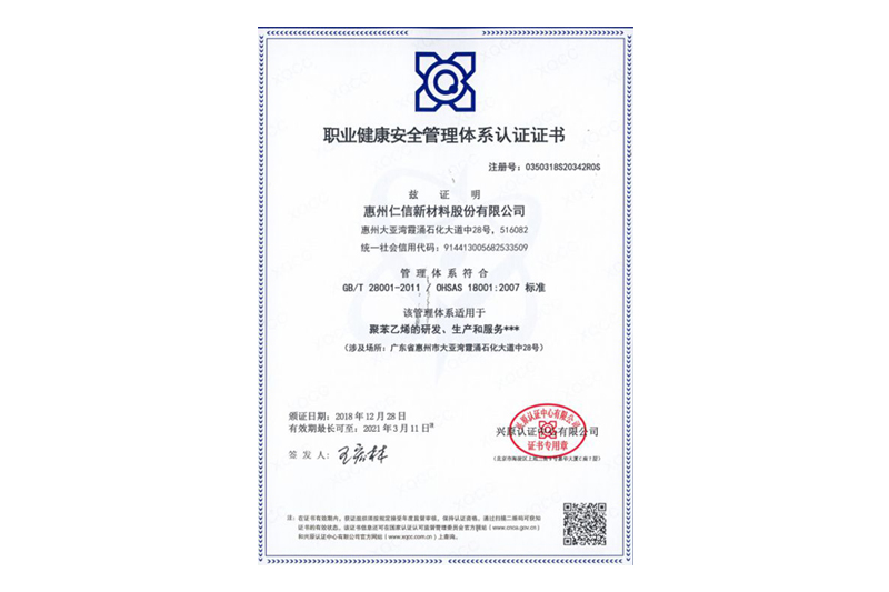 ISO職業健康安全管理體系認證證書20181228_2