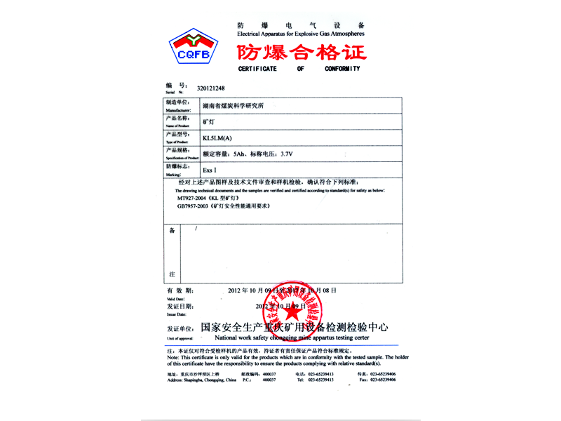 礦燈防爆合格證