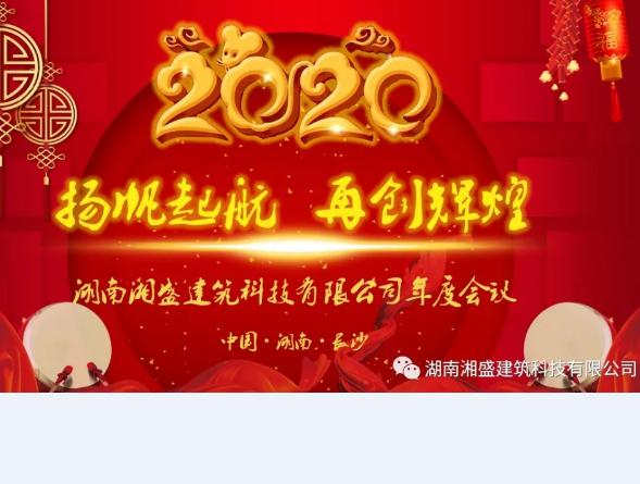 """湖南湘盛建筑科技有限公司2019年度""""揚帆起航  再創輝煌""""主題答謝會"""