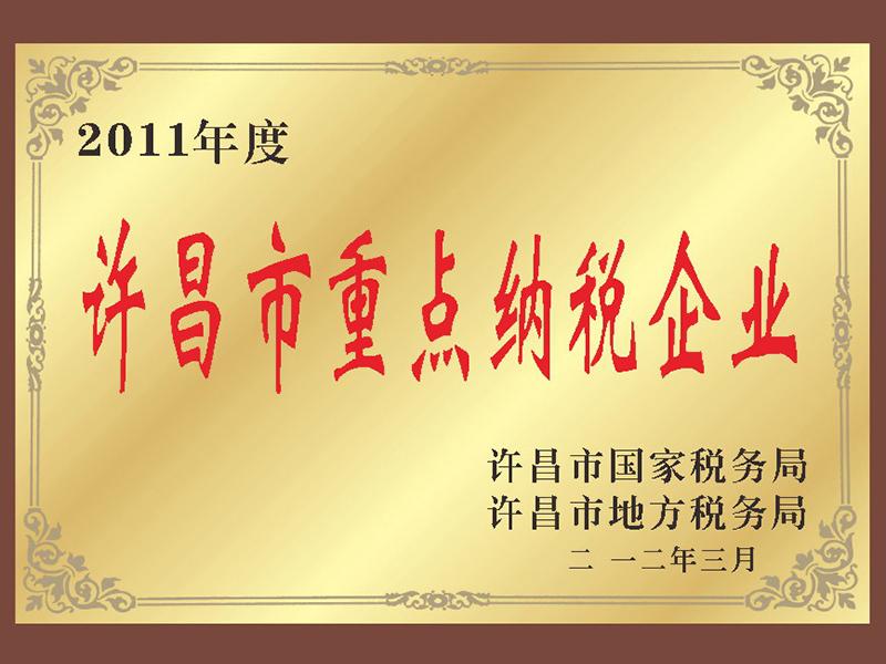 许昌市重点纳税企业