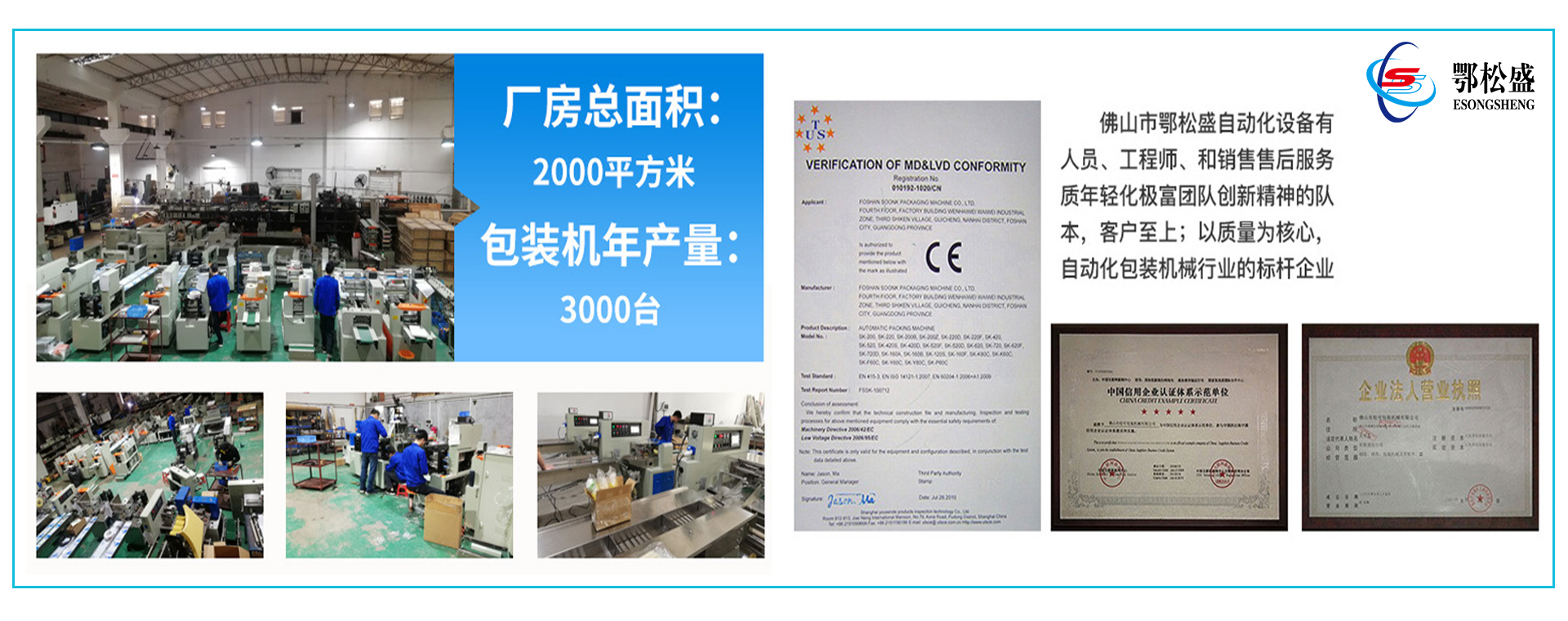 包裝機年生產能力達到3000臺,自動化包裝機行業標桿企業