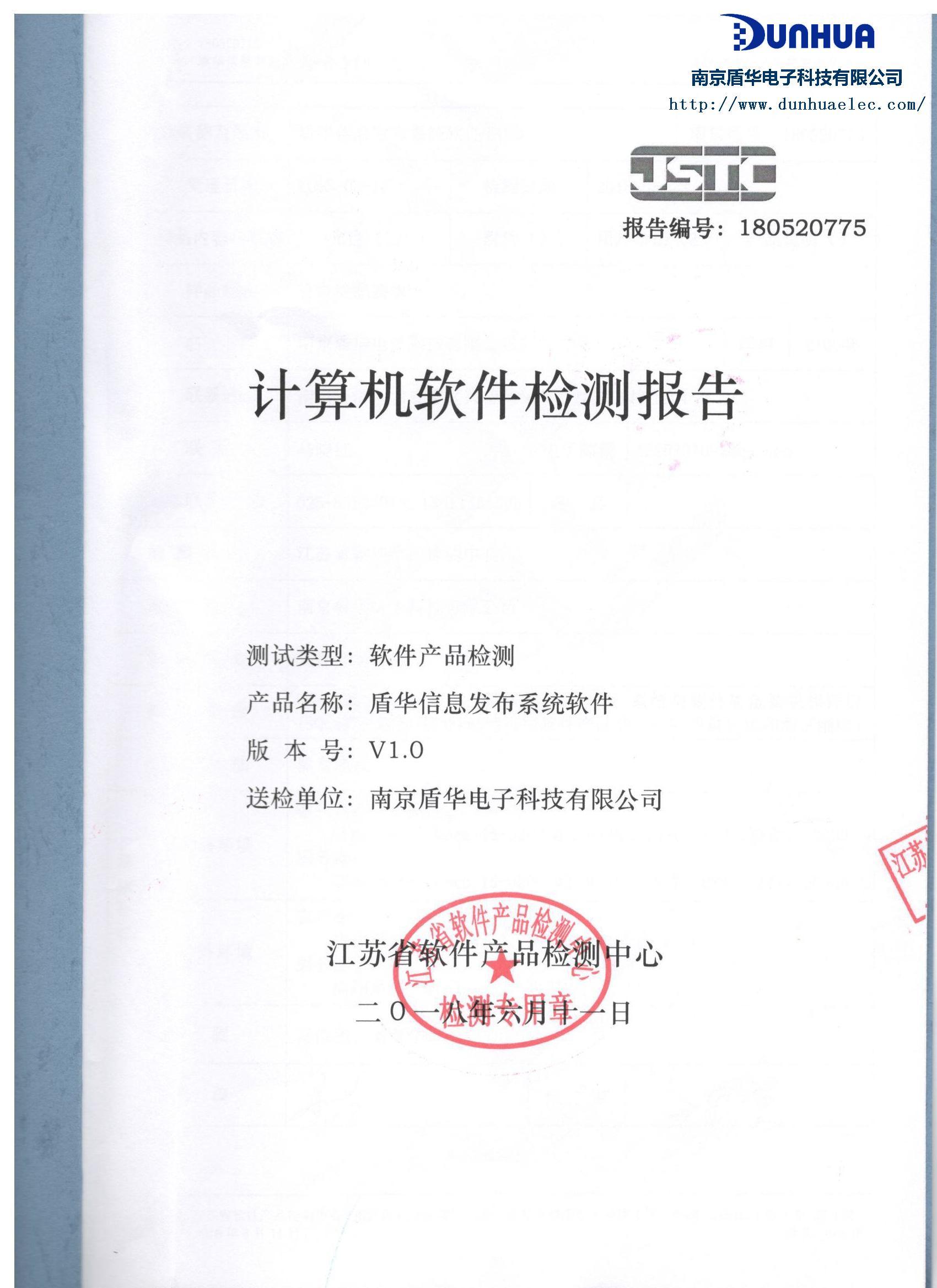 我司智慧政務排隊叫號軟件通過江蘇江蘇省軟件產品檢測中心的檢測
