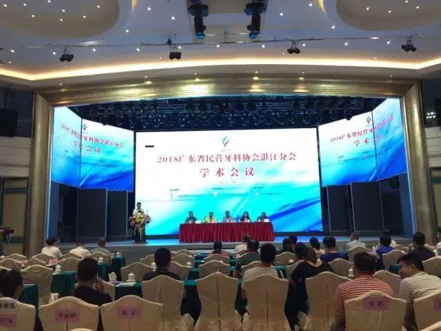 貝特福之廣東省民營牙科協會湛江分會2018學術年會篇