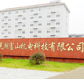 芜湖富山机电科技有限公司