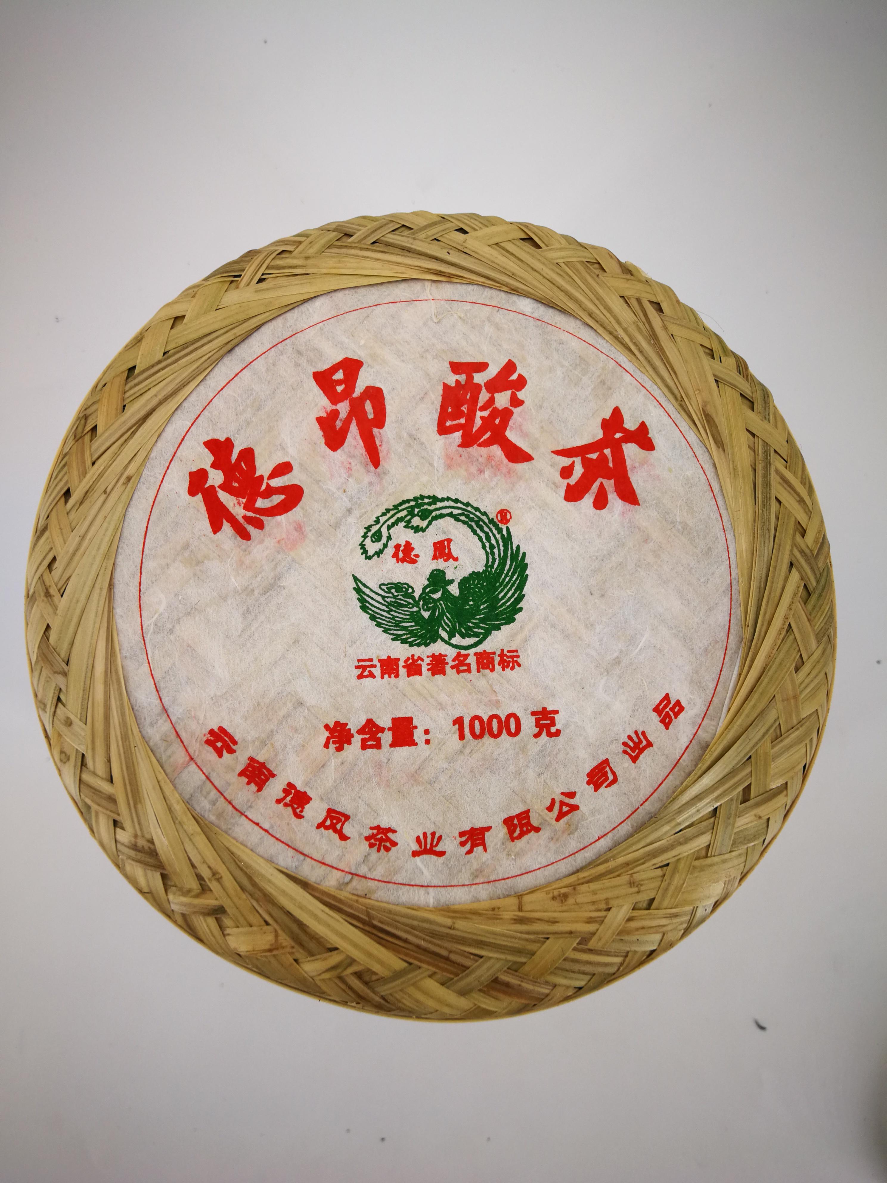 竹籃酸茶禮盒