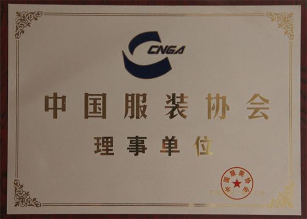 中國服裝協會理事單位