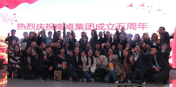 南卓集团五周年庆